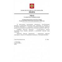 Генеральному директору АО «Птицефабрика Зеленецкая» Николаю Черному присвоено звание «Почетный гражданин Республики Коми»