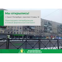 Птицефабрика «Зеленецкая» расширяет торговую сеть в Санкт-Петербурге!