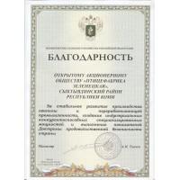 «Птицефабрика Зеленецкая» получила благодарность от Минсельхоза России.