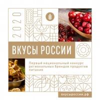Бренд «Коми Кольк» заявлен в национальном конкурсе «Вкусы России»